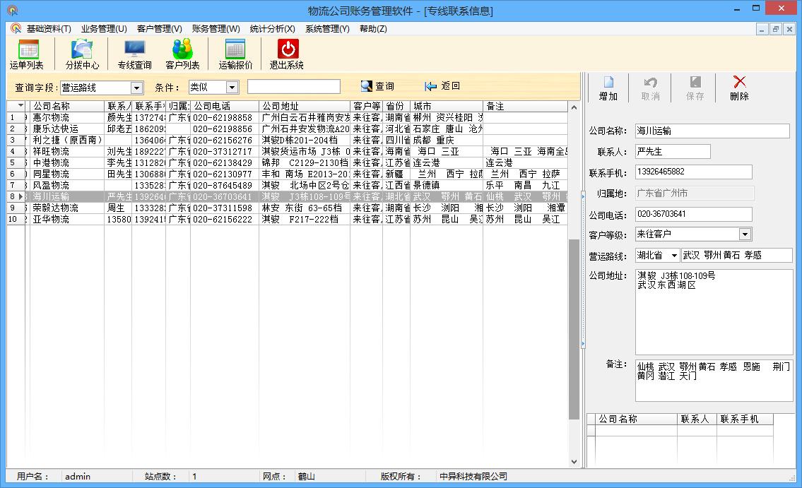 物流公司管理系统软件,物流专线查询